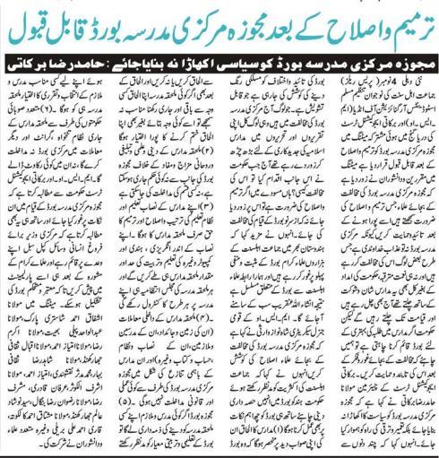 complete clear urdu news