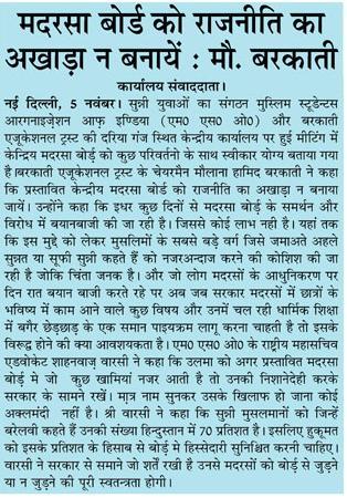 hindi MSO news