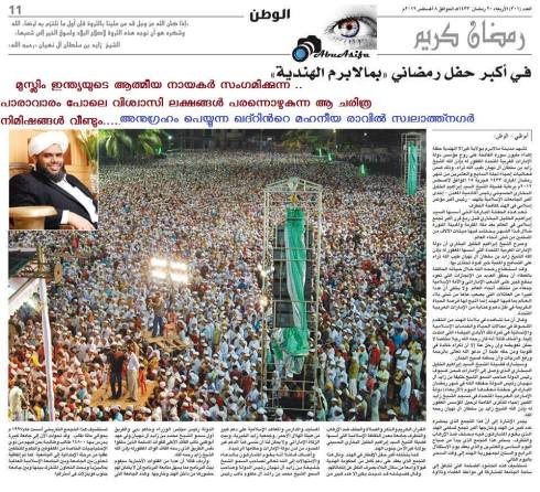 arabic paper about madin