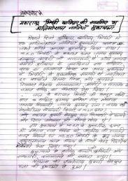 Hindi Report